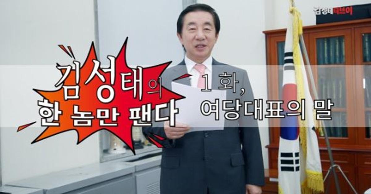 김성태 자유한국당 원내대표. [사진 김성태 유튜브 캡처]