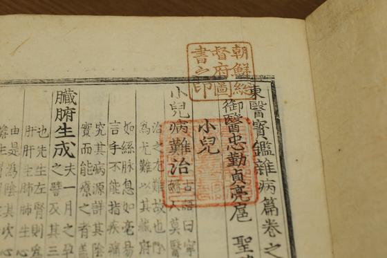 1610년 완성된 허준의 동의보감에도 은행에 관한 기록이 나온다. 한방에서 '백과'로도 불리는 은행은 천식ㆍ가래ㆍ기침을 가라앉히고 폐 기능을 강화시키는 것으로 알려져 있다. [사진제공=국립중앙도서관]