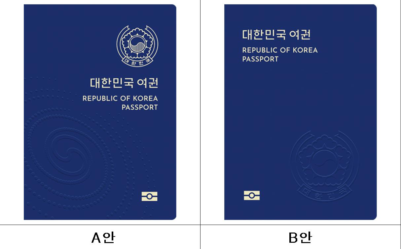 [서소문사진관]신소재로 만들 차세대 여권, 1902년엔 달랑 종이 한장?