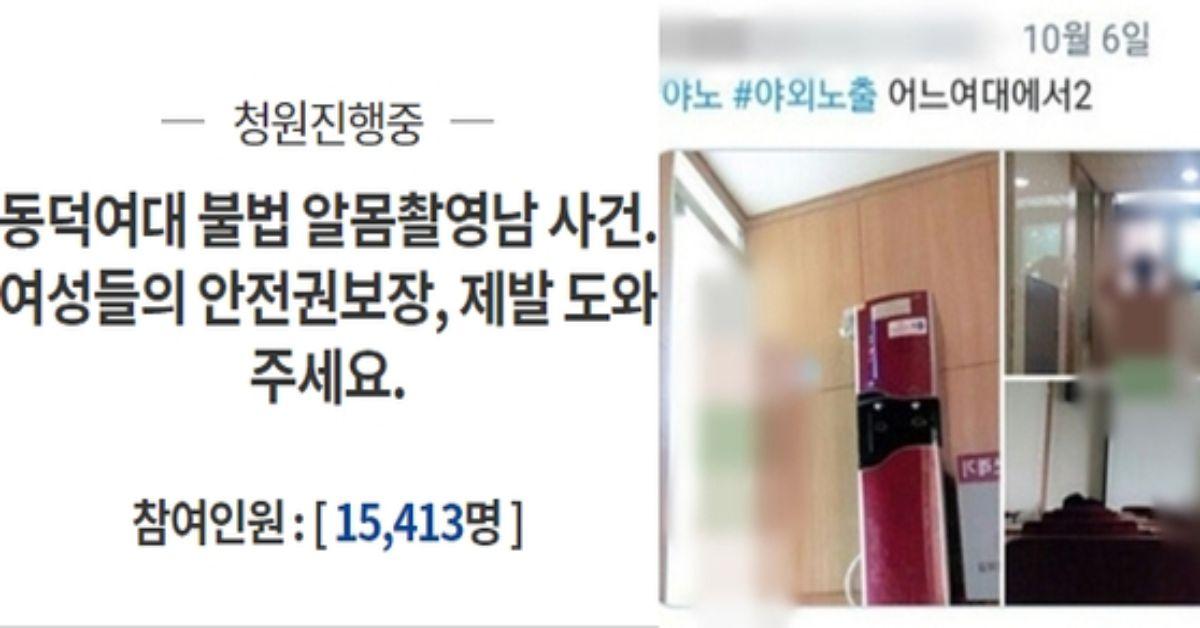 경찰, 동덕여대 알몸촬영男 검거