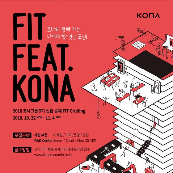 코나그룹 신입사원 채용 … 22일부터 서류접수