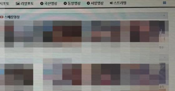 검찰, 해외도피 중인 '소라넷' 운영자 재산 동결 조치