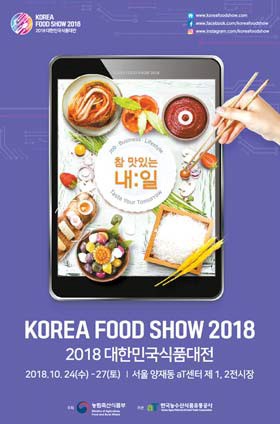 [라이프 트렌드] 농가·기업·청년창업가 동참, 한국의 맛 한자리에 차려요