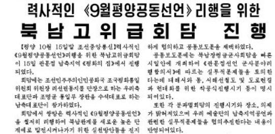 북한 노동당 기관지 노동신문은 4면에 조선중앙통신과 같은 내용의 기사를 게재했다.