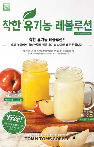 [라이프 트렌드] 국산 유기농 사과·배 주스 맛보고 깨끗한 지구 만들고