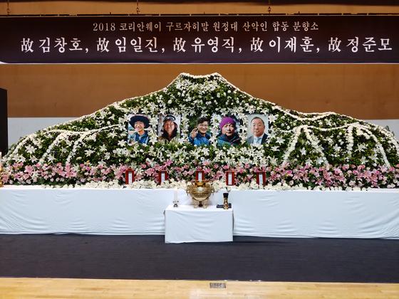 17일 오전 서울시립대에 마련된 '구르자히말 원정대' 합동 분향소. 김정연 기자