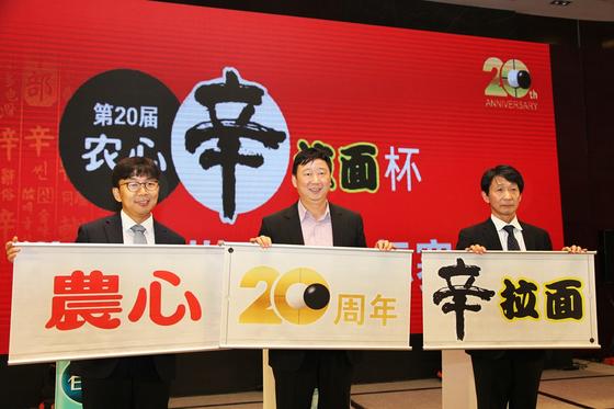 올해로 20회를 맞는 농심 신라면배 세계바둑최강전이 15일 중국 베이징에서 개막했다. [사진 농심]