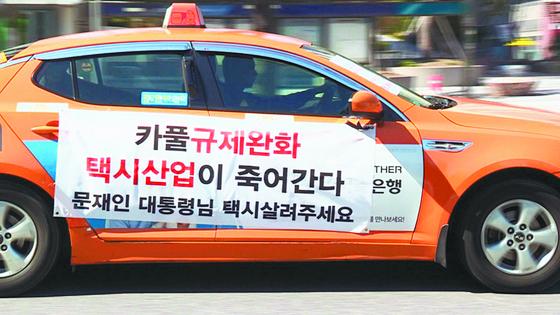 카카오모빌리티가 16일 출퇴근 시간대 목적지가 같은 운전자와 승객을 연결시켜주는 어플을 출시하자 택시업계는 이에 반발해 오는 18일 운행을 전면 중단하겠다고 밝혔다. [사진 연합뉴스TV]