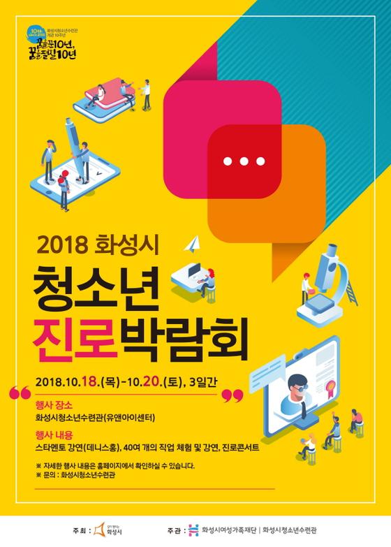 '2018 화성시 청소년 진로박람회' 18~20일 진행