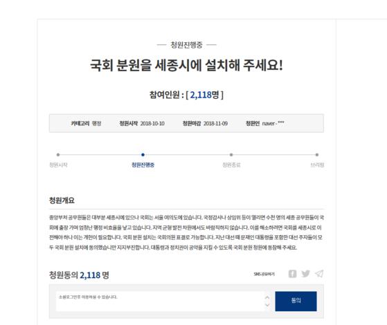 청와대 청원 게시(2018-10-18자 캡쳐)