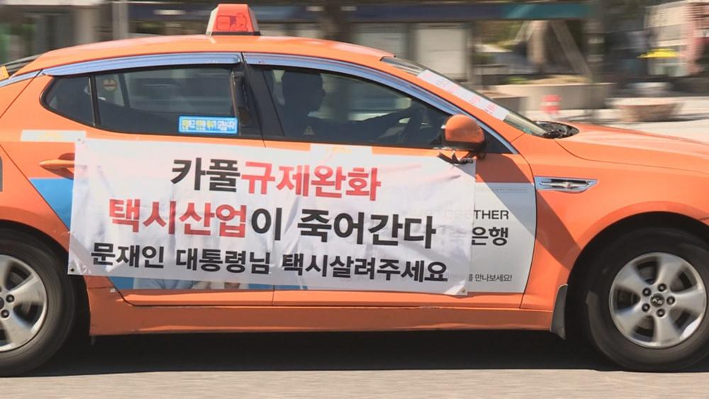카카오모빌리티가 카풀 시장에 진출하자 택시업계가 강하게 반발하고 있다. [연합뉴스TV]