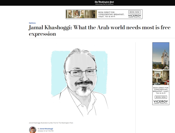 """카슈끄지 마지막 WP 칼럼 """"아랍엔 언론자유 필요하다"""""""