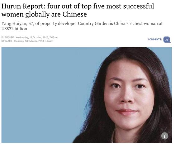 세계 최고 여성 부호인 중국인 양후이옌. [홍콩 사우스차이나모닝포스트(SCMP) 캡처]