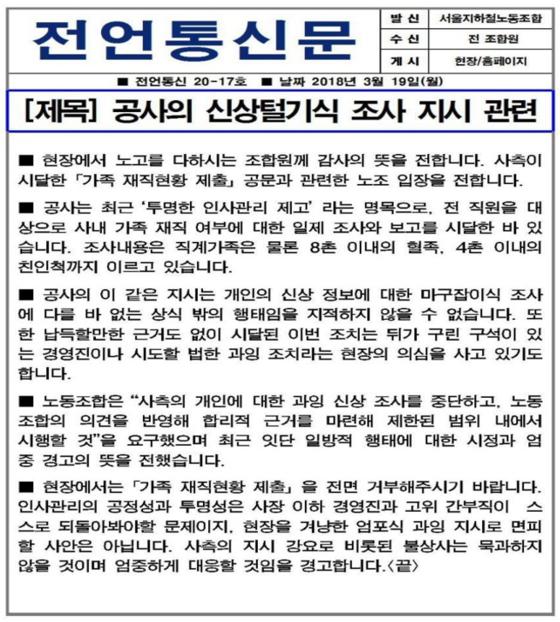 서울지하철노조가 3월 조합원들에게 보낸 '전언통신문' [자유한국당 제공]