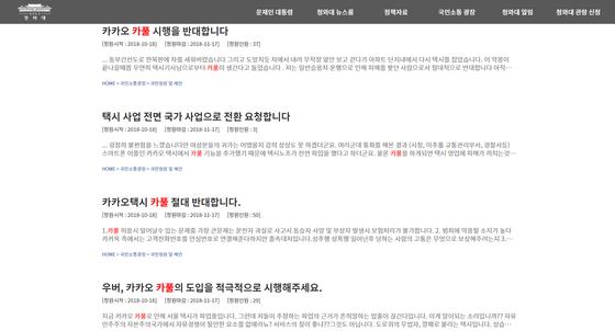 청와대 국민청원 홈페이지에 올라와 있는 청원글. [사진 청와대 홈페이지 캡쳐]