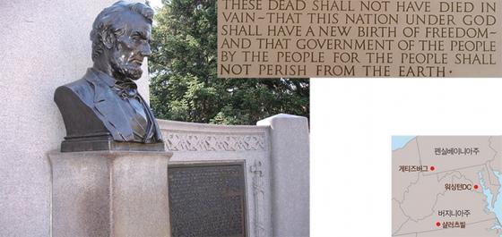(왼쪽부터)미국 게티즈버그에 있는 링컨의 얼굴상. / 워싱턴DC의 링컨 메모리얼에 각인된 게티즈버그 연설문.
