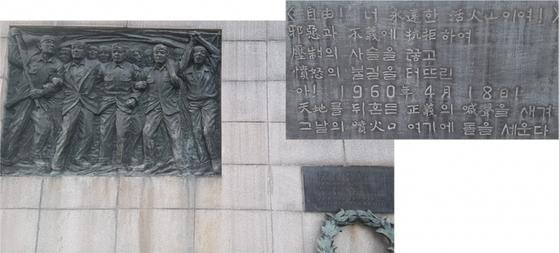 고려대 안암캠퍼스에 있는 4·18 의거 기념비와 조지훈 시인의 비문.