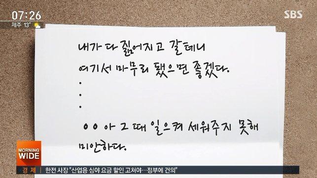 보육교사 A씨가 사망 전 남긴 글. [사진 SBS]