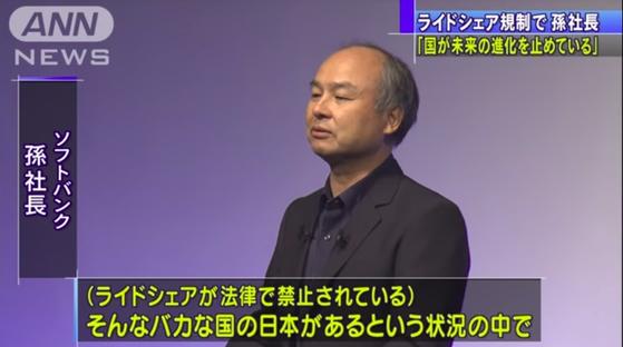 """손정의 일본 소프트뱅크 회장이 지난 7월 기자회견에서 승차공유를 금지하고 있는 현행 일본 법에 대해 분통을 터뜨렸다. 손 회장은 """"(라이드셰어가 금지되어있는) 이런 바보같은 나라의 일본은 미래로의 진화를 가로막고 있다""""고 비난했다. 소프트뱅크와 중국 디디추싱의 합작회사인 디디모빌리티재팬은 지난달부터 일본 오사카에서 승차 공유 서비스를 시범적으로 운영하고 있다. [ANN 뉴스 캡처]"""
