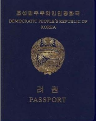 북한 여권. 남색 표지와 금색 글씨, 국장으로 이뤄져 있다.