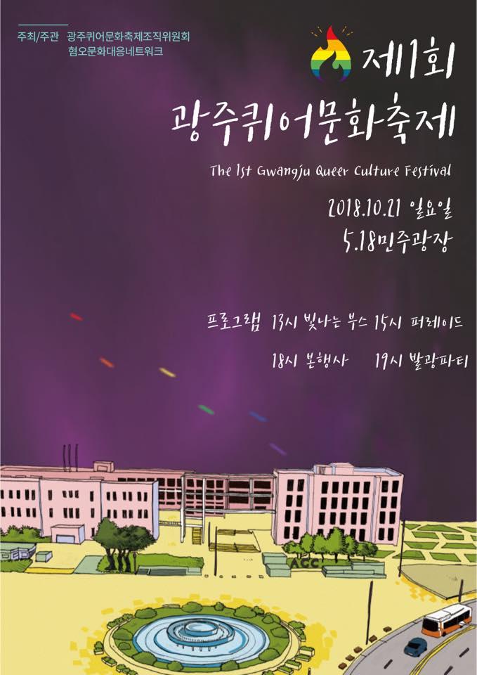 21일 광주광역시에서 열린 '제1회 광주퀴어문화축제' 포스터. [사진 축제 조직위 페이스북 캡처]