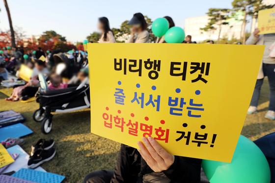 동탄지역 사립유치원 학부모들이 21일 오후 경기도 화성시 동탄센트럴파크 앞에서 열린 유치원 비리 규탄 집회에서 사립유치원 비리 근절을 촉구하고 있다. [뉴스1]