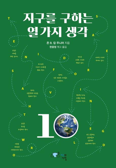 지구를 구하는 열 가지 생각