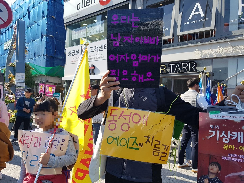 21일 '광주퀴어문화축제'를 반대하는 부녀가 행사장 근처에서 침묵 시위를 벌이고 있다. 광주광역시=김준희 기자
