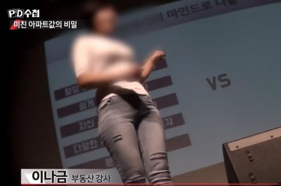 """'부동산 여왕' 이나금, PD수첩 보도에 """"논점 잘못 맞춘 시나리오"""""""