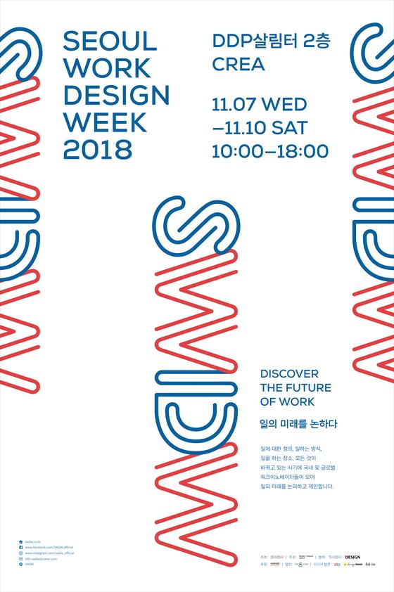 서울 워크 디자인 위크(Seoul Work Design Week, 이하 SWDW)