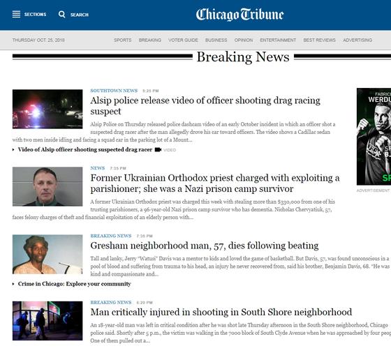 美 시카고서 차타고 가던 40대 한인남성 총격 받아 사망