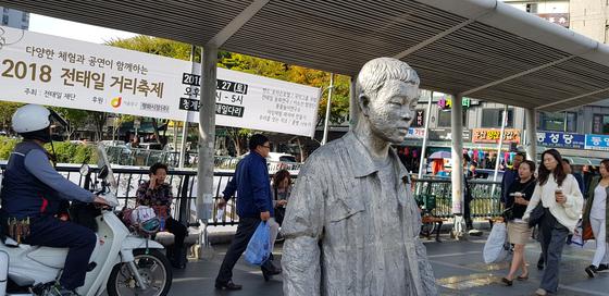 서울 중구 청계천로 버들다리 위 보도에 세워진 전태일 동상. 이 일대에서 27일 거리축제가 열렸다.