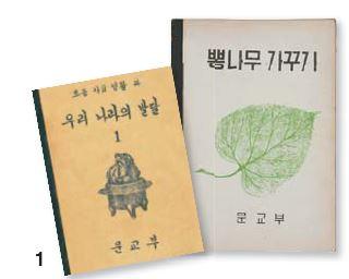 [열려라 공부] 1950년대엔 국정 전시 교과서,  2010년대엔 검정 통합 교과서