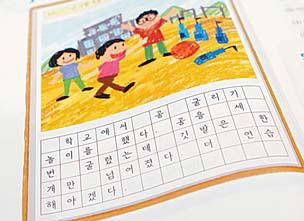 [열려라 공부+] 초등학생 손글씨 공모 수상자 총 73명 발표