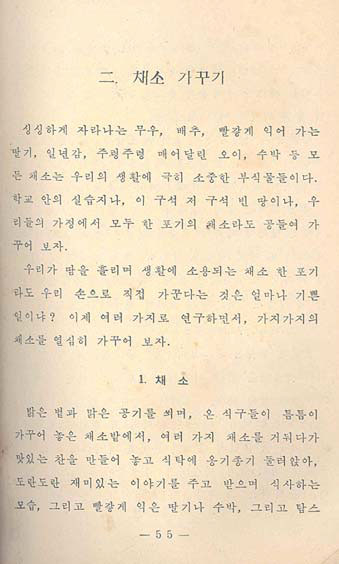 '대교체'가 적용된 1960년대 농업 교과서
