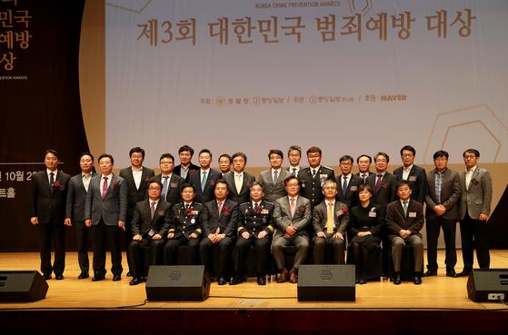제3회 대한민국 범죄예방 대상이 26일 오후 서울 중구 호암아트홀에서 열렸다. 장진영 기자
