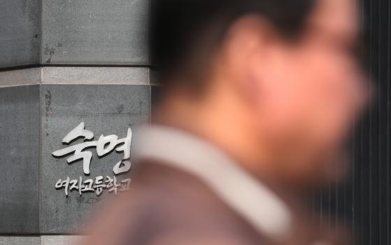이달 16일 한 행인이 서울 강남구 숙명여고 정문 앞을 지나가고 있다. [연합뉴스]