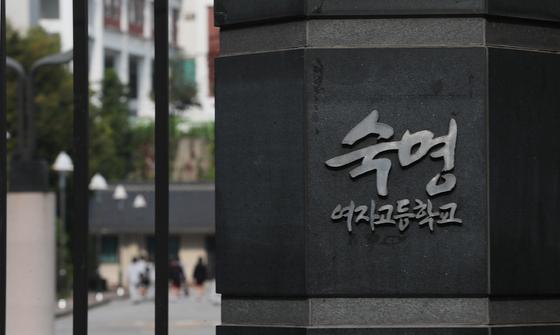 지난 16일 서울 숙명여고 정문 모습. 최근 이 학교에서는 시험지 유출 의혹이 빚어졌다. [연합뉴스]