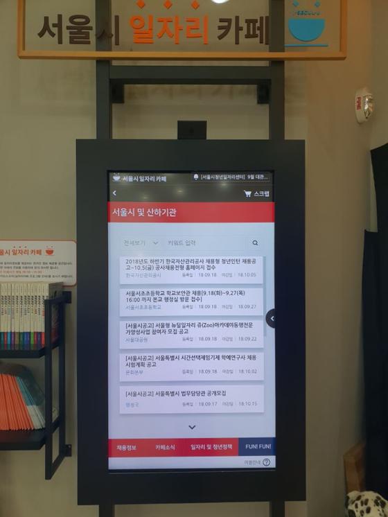 청년일자리센터와 연계한 일자리카페 키오스크. 서울시내 채용 정보가 담겨 있다. 양영유 기자