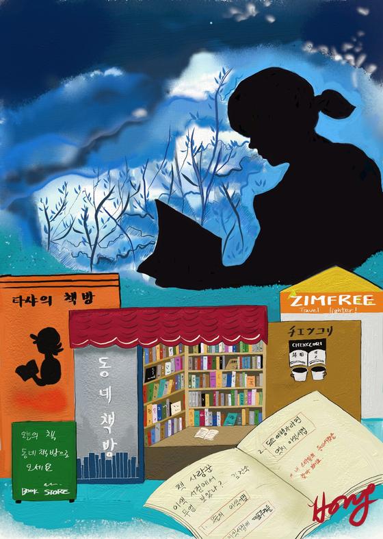 국내외 동네 서점을 직접 찾아다니며 오십이 넘은 나이에 첫 책을 출간한 김건숙 작가와 책 속에 등장하는 동네 서점. [그림 홍미옥, 갤럭시탭S3 아트레이지]