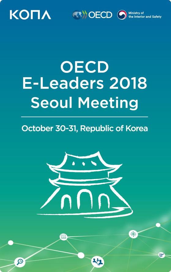 코나아이가 코나카드를 기반으로 새롭게 제작한 'OECD E-Leaders 2018 서울회의' 참석자 ID카드