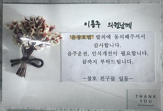 음주운전 혐의로 적발된 이용주 의원이 음주운전 피해자인 윤창호씨의 친구들로부터 받은 편지. [사진 이용주 의원 블로그]