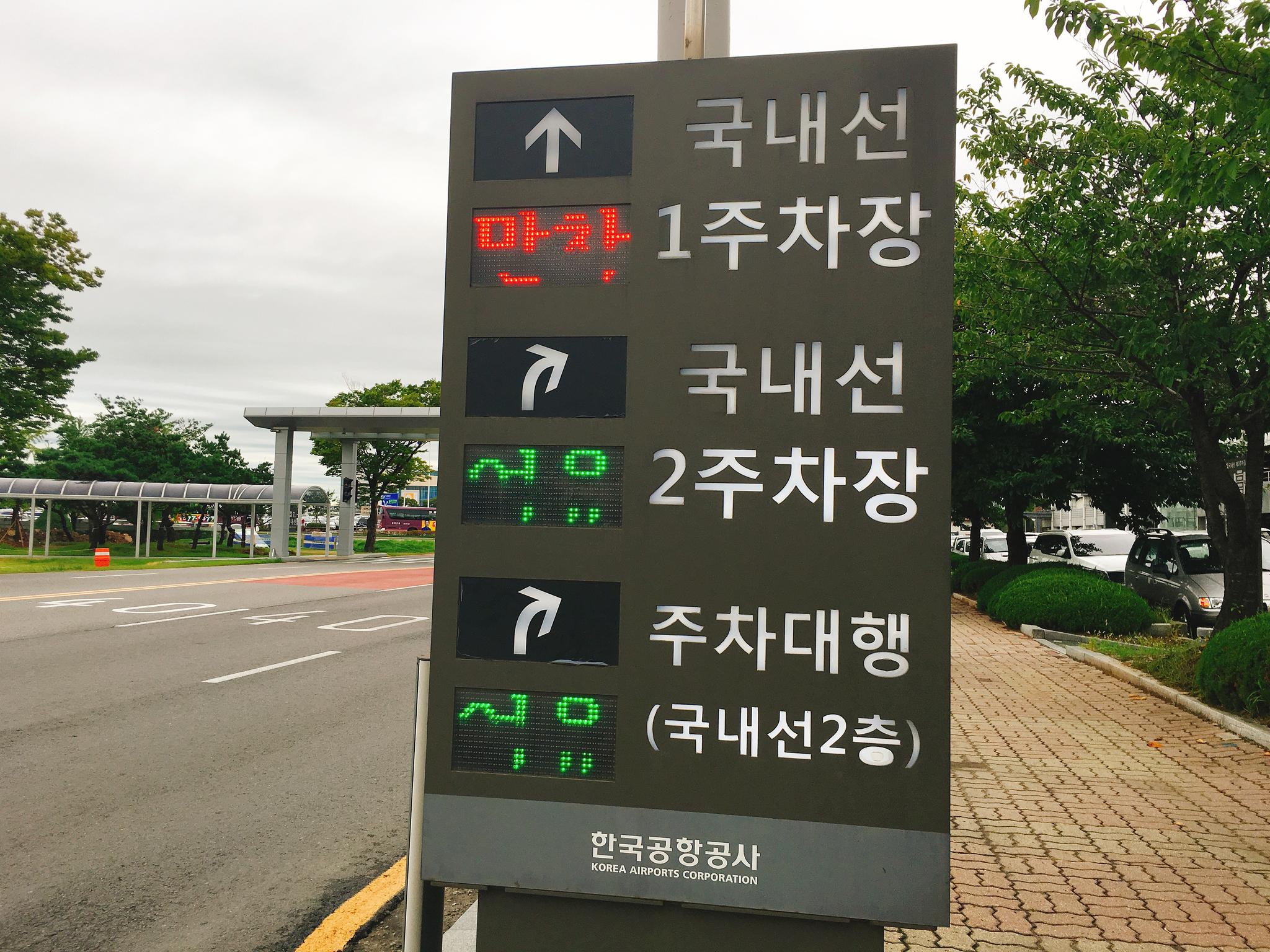 김포공항 국내선 청사와 가까운 1주차장은 주차할 곳을 찾기 어렵다. [중앙포토]
