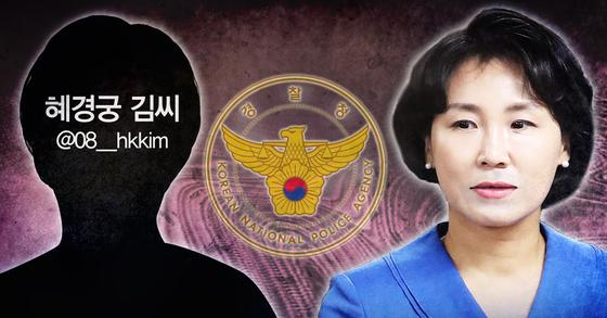 이재명 경기지사의 부인 김혜경씨가 2일 경찰에 공개 출석했다. [연합뉴스]