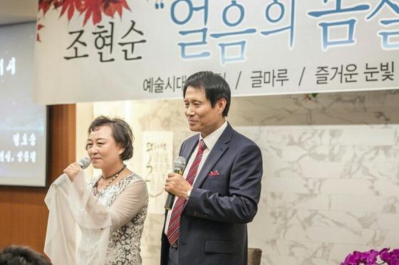 2016년 8월 조현순 작가의 출판기념회에서 정호승 시인의 '윤동주의 서시'를 낭송했다. [사진 이영실]