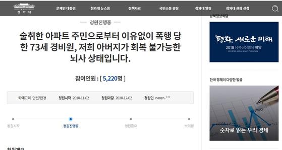아파트 경비원 폭행 관련 청와대 청원 글 [사진 청와대 홈페이지]