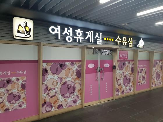 서울시청역 지하에 있는 여성휴게실의 간판. 이태윤 기자