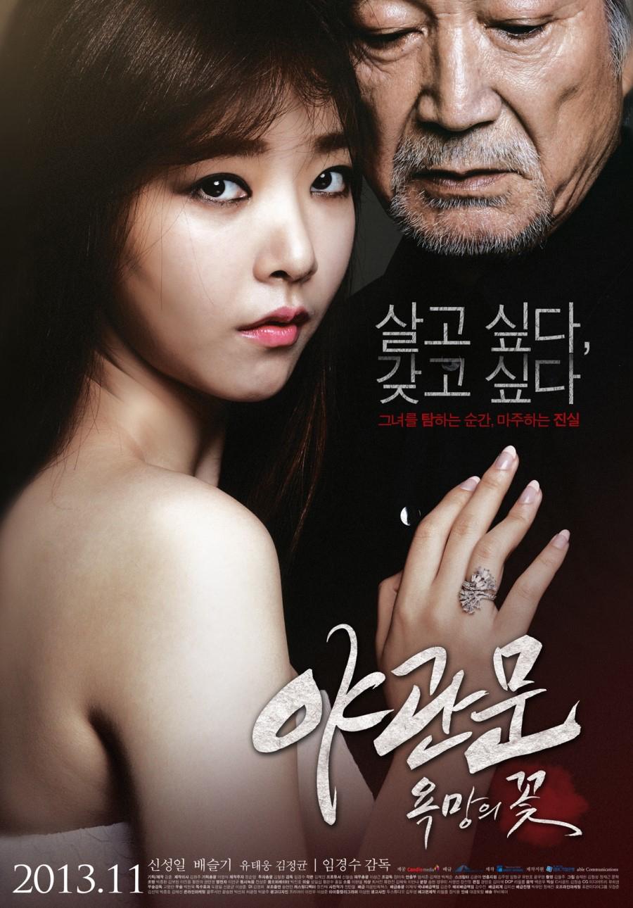 2013년 출연작 '야관문: 욕망의 꽃'. '망각 속의 정사'(1993) 이후 20년 만에 주연을 맡았다.