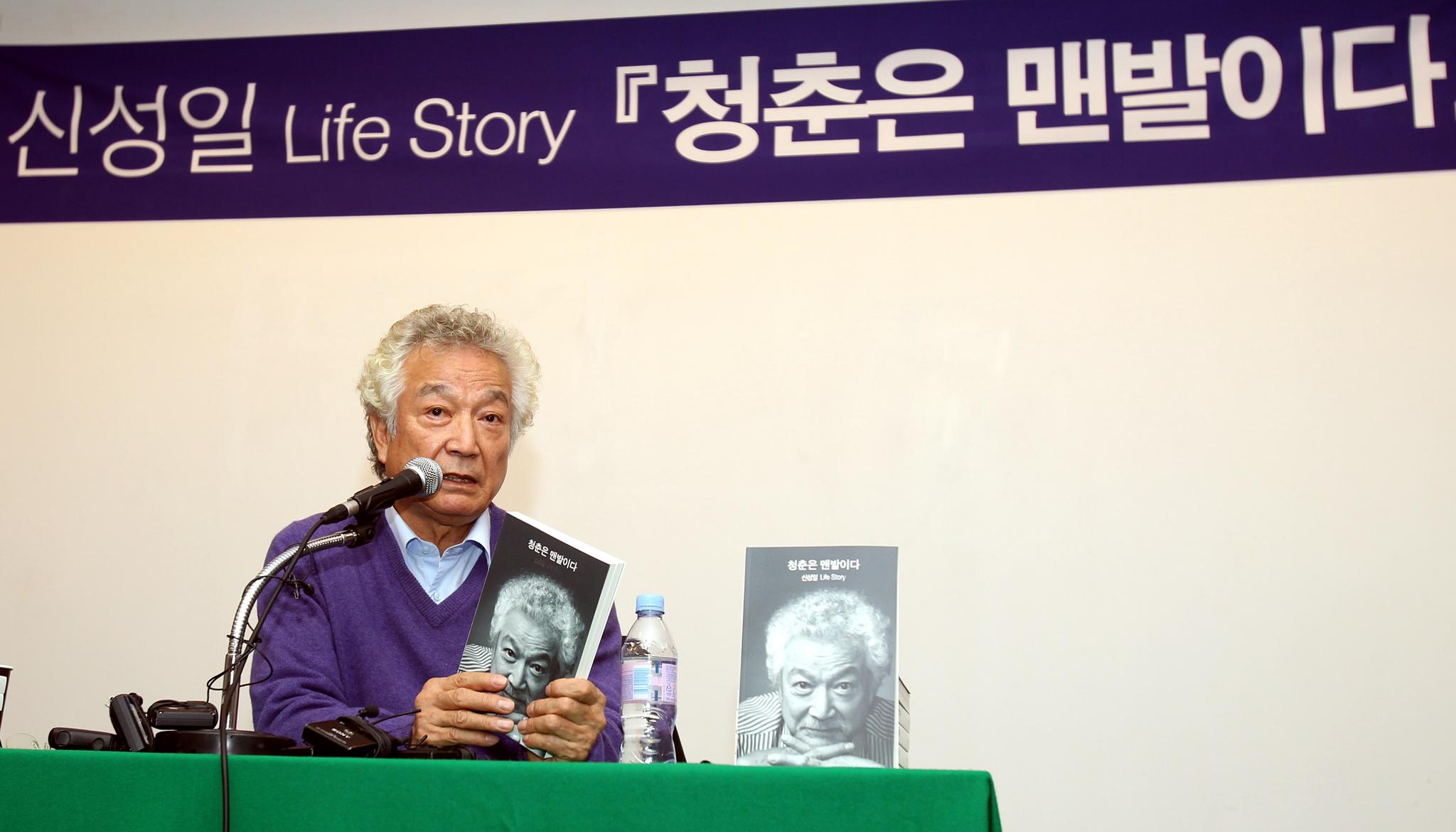 2011년 12월 5일 신성일이 단행본 '청춘은 맨발이다'를 출간했다. '청춘은 맨발이다'는 중앙일보와 일간스포츠가 연재한 컬럼을 묶은 신성일 단행본 자전스토리다. 신성일이 이날 대한상공회의소에서 출간 기자간담회를 갖고 있다. 신성일은 이 책에서 연극배우와 아나운서로 활동한 고 김영애(1944-1985)씨를 1970년대에 만나 사랑한 이야기를 공개, 파장을 일으켰다. 양광삼 기자