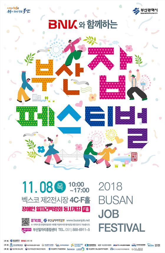 8일 열리는 부산 잡 페스티벌 포스터.
